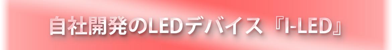 自社開発のLEDデバイス『I-LED』