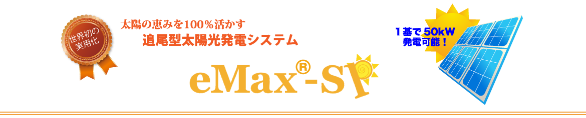 eMax-sp_title