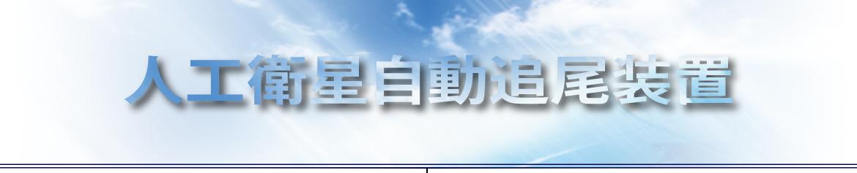 衛星自動追尾_title