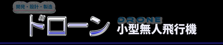 Drone_title